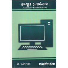 COMPUTER FUNDAMANTEL
