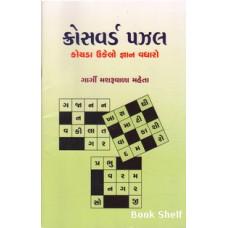 CROSSWORD PUZZLE 60/-