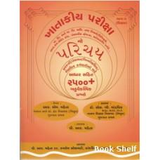 KHATAKIY PARIKSHANO PARICHAY BHAG:-5 (SHIKSHAN)
