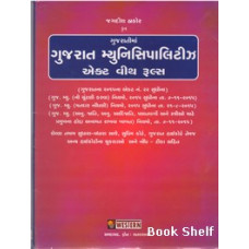 GUJARAT MUNICIPALITIZ ACT WITH RULES