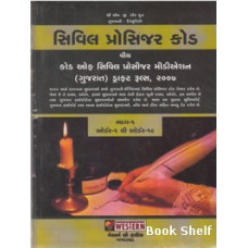 CIVIL PROCEDURE CODE (SHITAL)
