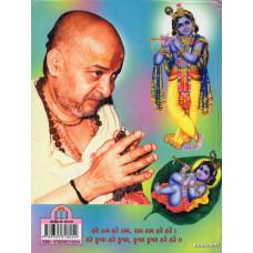 SHRIMAD BHAGVAT DONGREJI MAHARAJNU (SAHITYA CHINT)