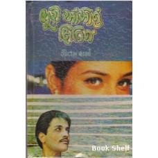 BHURI ANKHONU KSHITIJ