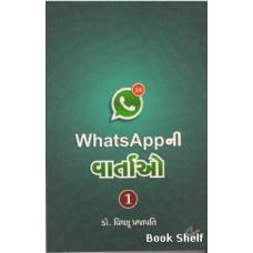 WHATS APPNI VARTAO BHAG-1
