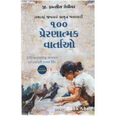100 PRERNATMAK VARTAO
