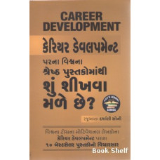 CAREER DEVELOPMENT PARNA VISHVANA SHRESHTH PUSTAKO