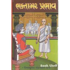 BHAKTAMAR PRABHAV