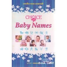 CHOICE OF BABY NAMES (GUJ-ENG)