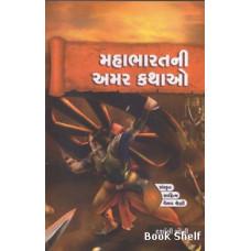 MAHABHARATNI AMAR KATHAO (K BOOKS)