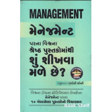 MANAGEMENT PARNA VISHVANA SHRESHTH PUSTAKOMATHI