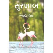 SURKHAB (BAKSHI)