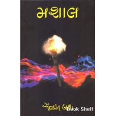 MASHAL (BAKSHI)