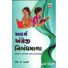 ADARSH ENGLISH NIBANDHMALA