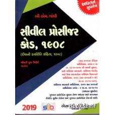 CIVIL PROCEDURE CODE (GUJARATI)
