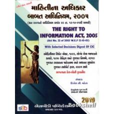 MAHITINA ADHIKAR BABAT ADHINIYAM 2005 (2019) ENG- GUJ