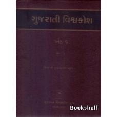 GUJARATI VISHAVAKOSH: KHAND 6 (2)