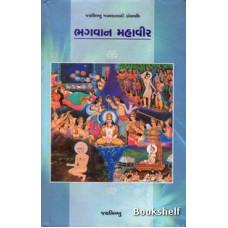 BHAGWAN MAHAVIR (GURJAR)