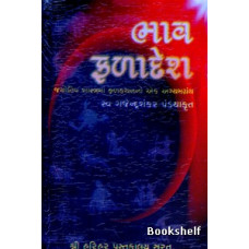 BHAV FALADESH