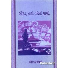 SORATH TARA VAHETA PANI (GURJAR)