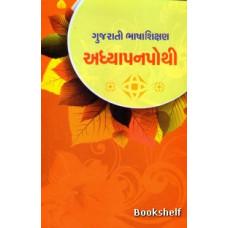 GUJARATI BHASHASHIKSHAN ADHYAPANPOTHI