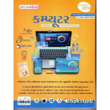 COMPUTER (WORLD INBOX)