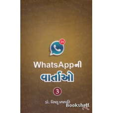 WHATS APPNI VARTAO BHAG-3