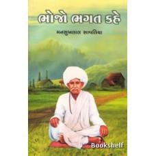 BHOJO BHAGAT KAHE