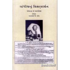 GANDHIJINU SHIKSHANDARSHAN