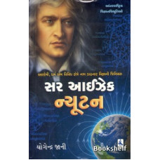 SIR ISAAC NEWTON ( ADARSH )