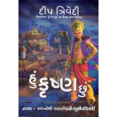 HU KRUSHNA CHHU BHAG-3