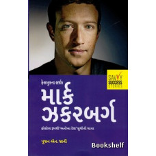 MARK ZUCKERBERG  (NAVBHARAT)