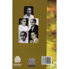 PRASHISHT NAVLIKAO BHAG-2