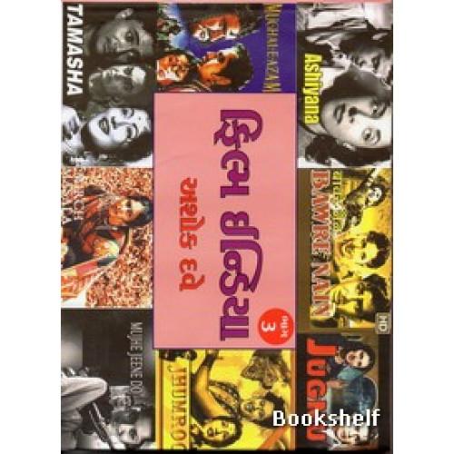 FILM INDIA BHA-3