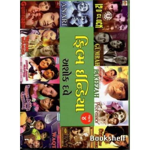 FILM INDIA BHA-4