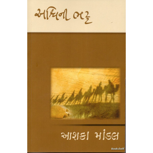 AASHKA MANDAL