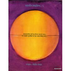 BHARATIYA KATHA VISHVA : 1