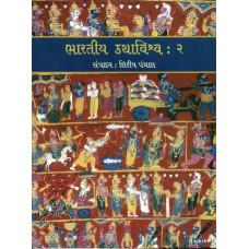 BHARATIYA KATHA VISHVA : 2