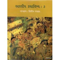 BHARATIYA KATHA VISHVA : 3