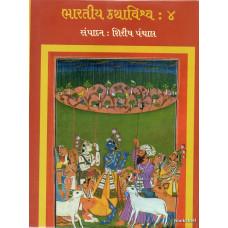 BHARATIYA KATHA VISHVA : 4