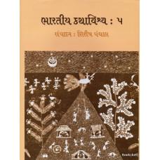 BHARATIYA KATHA VISHVA : 5