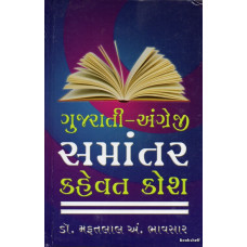 GUJARATI ENGLISH SAMANTAR KAHEVAT KOSH