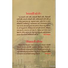 ADARSH KELVANINU UPANISHAD
