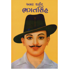 AMAR SHAHID BHAGATSINH