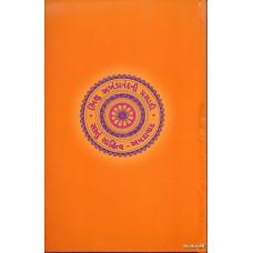 SHRIMAD BHAGVAD GITA (S.S.V.K)