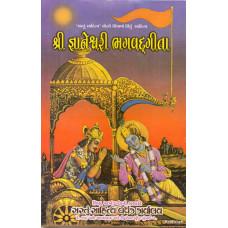 SHRI GNANESHWARI BHAGVADGITA