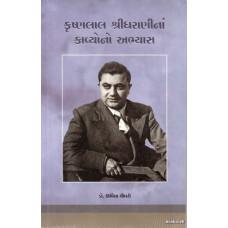 KRUSHNLAL SHRIDHARANINA KAVYONO ABHYAS