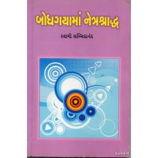 BODHGAYAMA NETRASHRADHDH