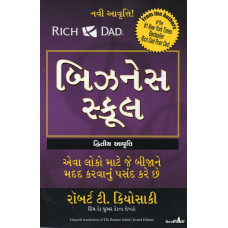 BUSINESS SCHOOL (GUJARATI)