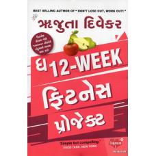 THE 12 WEEK FITNESS PROJECT (GUJARATI)