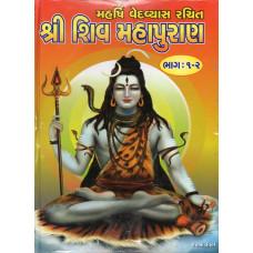 SHRI SHIV MAHAPURAN BHAG-1 & 2 (YOGESH)